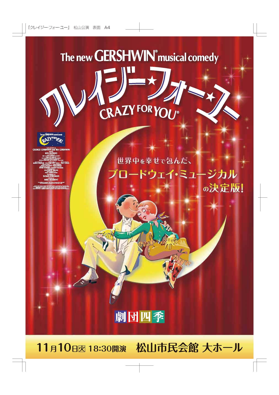 劇団四季「クレイジー・フォー・ユー」 入場券好評販売中  劇団四季 クレイジー・フォー・ユー