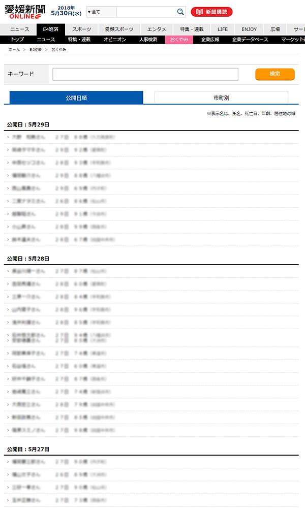 おくやみ情報|愛媛新聞ONLINE