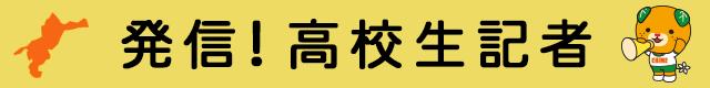 愛媛県立三崎高等学校 -