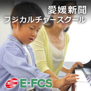 愛媛新聞フジカルチャースクール