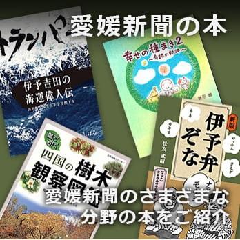 愛媛新聞の本