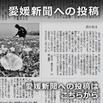 愛媛新聞への投稿
