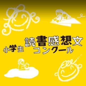 小学生読読書感想文コンクール