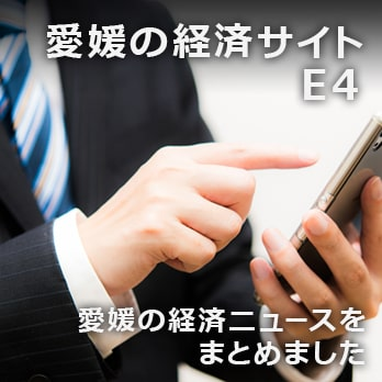 愛媛の経済サイト e4