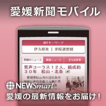 愛媛新聞モバイル