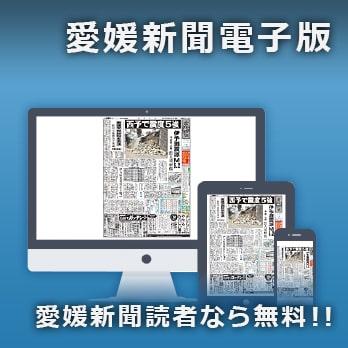 愛媛新聞電子版