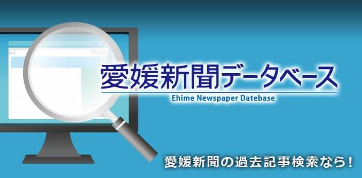愛媛新聞データベース