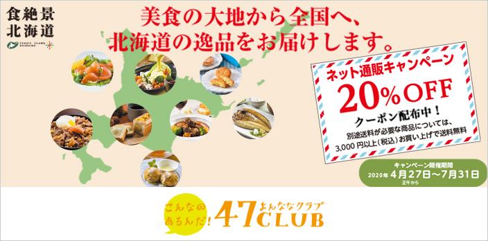 2020 食絶景北海道特集