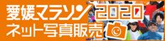 第58回愛媛マラソン写真販売