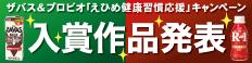 ザバス&プロビオ「えひめ健康習慣応援」キャンペーン入賞作品発表