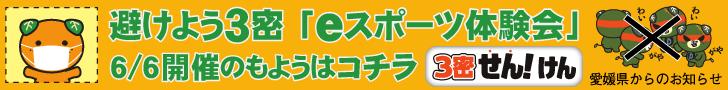 愛媛県からのお知らせ
