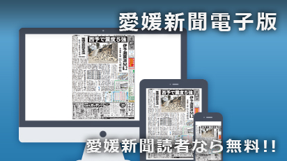 ニューストップ|愛媛新聞ONLINE