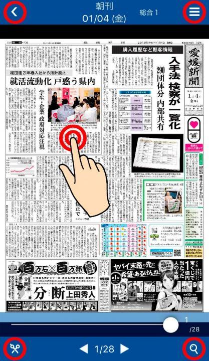サービス|愛媛新聞ONLINE