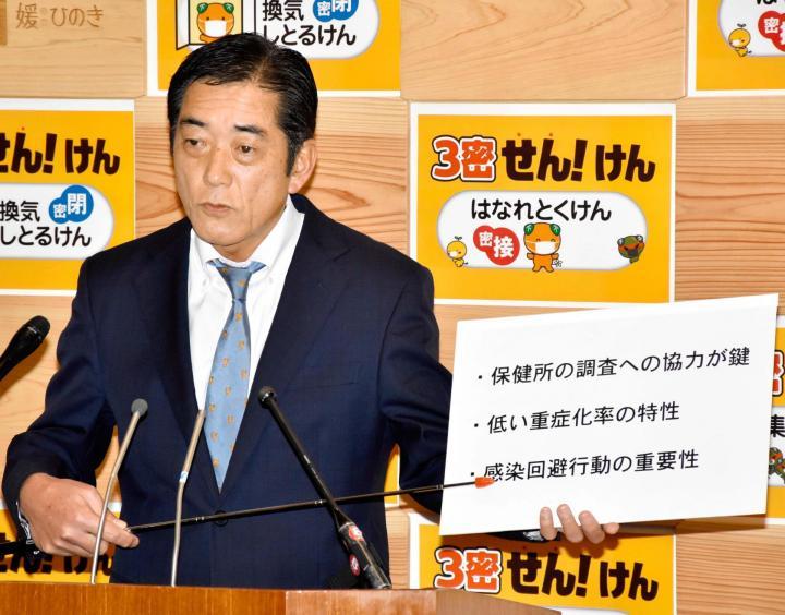 愛媛 速報 コロナ 愛媛県 新型コロナ関連情報