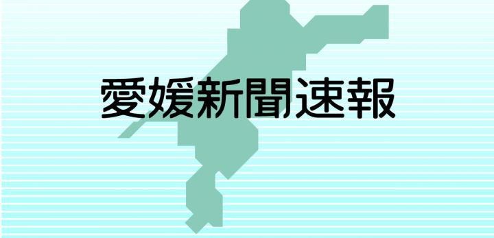 県 速報 愛媛 コロナ ニュース