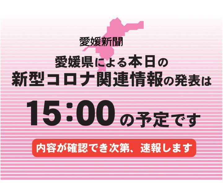 愛媛 新聞 ニュース 速報
