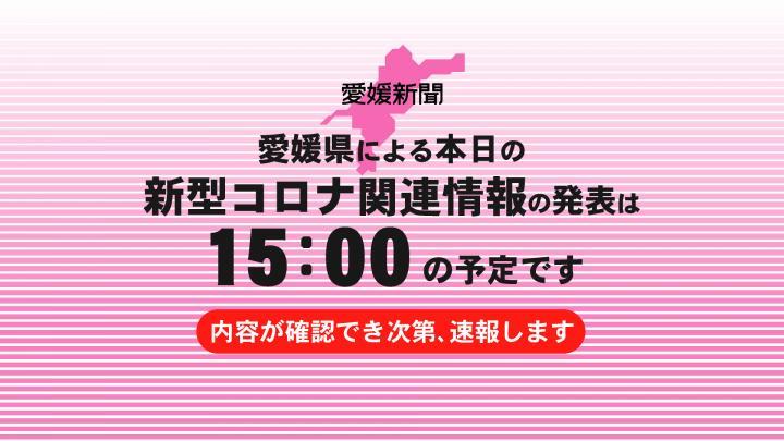 速報 市 コロナ 松山 愛媛 県 新型コロナウイルス感染症の予防接種について 松山市公式スマートフォンサイト