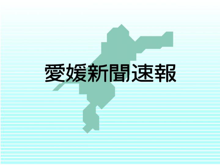 愛媛 ニュース