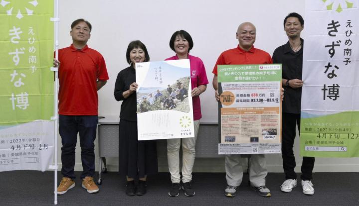 「南予きずな博」復興イベントに支援を 実行委がCF 来年4~12月に開催予定