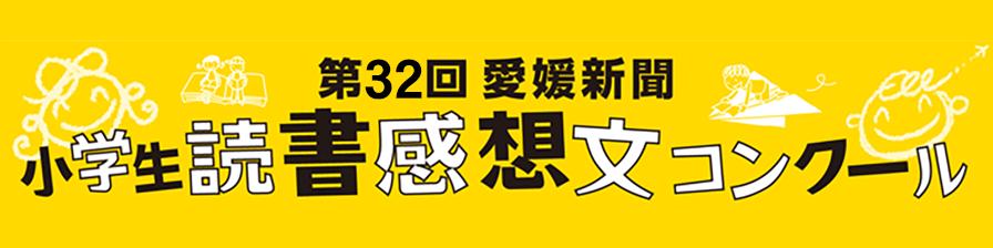 2020 文 読書 感想 コンクール